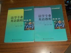 法学专业英语教程(第二版,上下)