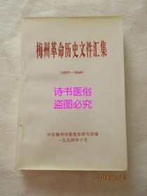 梅州革命历史文件汇集(1937-1949)——仅印500册