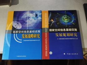 国家空间信息基础设施发展规划研究、 国家空间信息基础设施发展战略研究(2本合售)