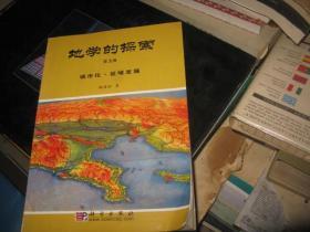 地学的探索.第五卷.城市化·区域发展