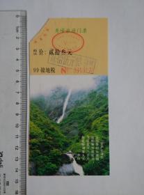 《秀峰--旅游门票》0