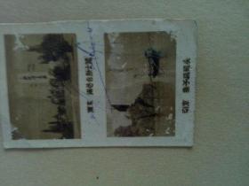 南京照片文献     雨花台烈士陵  燕子矶矶头  背面有笔记
