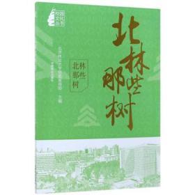 北林那些树/校园文化丛书