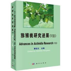 猕猴桃研究进展(VIII)
