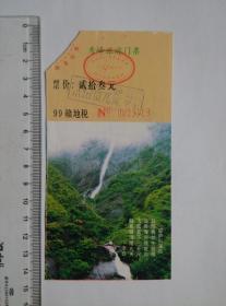 《秀峰--旅游门票》00