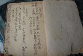 字写得特别漂亮手抄药方书