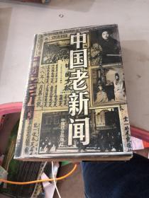 中国老新闻 上卷