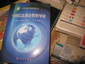 地球观测与导航技术丛书:空间信息剖分组织导论  作者签赠本