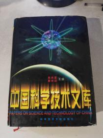 中国科学技术文库: 天文学 地球科学