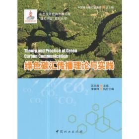绿色碳汇传播理论与实践/碳汇中国系列丛书