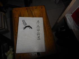 方元诗词选+方元诗词选(续)签赠本【2本合售】