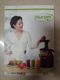 惠人---乐活人生的果蔬汁