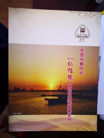 """东营市餐饮业""""仁信号""""杯职业技能竞赛专刊【南车库】97"""
