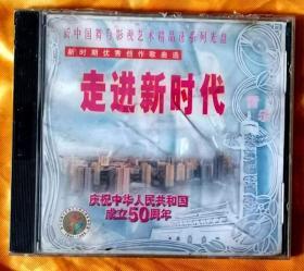 CD《走进新时代》(一片)