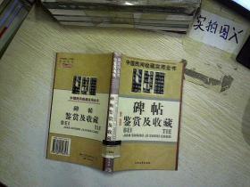 碑帖鉴赏及收藏:中国民间收藏实用全书  ,