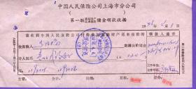 保险单据----- 1996年中国人民保险公司上海市分公司, 家庭财产还本定额保险单6张(马)