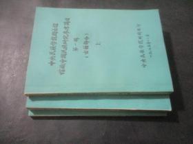 中央民族学院图书馆馆藏中国民族研究参考简目 第一辑 古籍部分 (上中下)