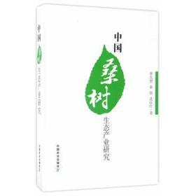 中国桑树生态产业研究