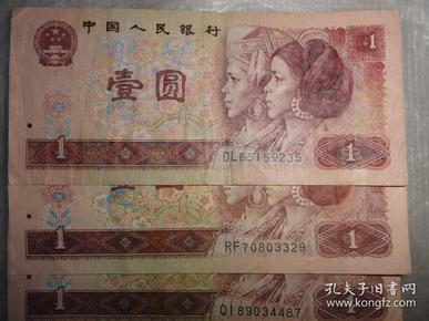 961纸币 第四套人民币一元壹圆(七张合售)