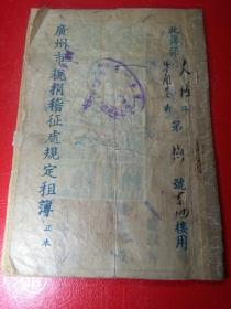 广州市----民国房屋租约文献*《广州市税捐稽征处规定租簿》(正本)一册。印花税11张。租金大米200斤。少见。