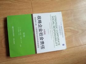战略企业社会责任:利益相关者、全球化和可持续的价值创造