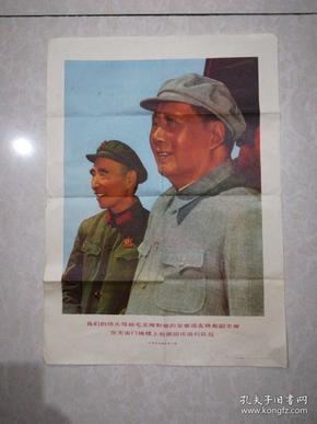 文革宣传画      我们的伟大领袖毛主席和他的亲密战友林彪副主席在天安门城楼上检阅国庆游行队伍(保真保老,如假包退)