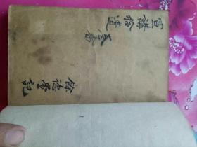 五彩绘图宣讲拾遗,民国二年江东书局石印