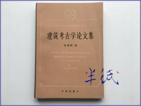 杨鸿勋 建筑考古学论文集 1987年初版平装