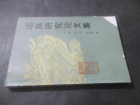 瑶族研究论文集 胡起望签赠本