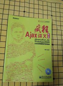 疯狂Ajax讲义:jQuery/Ext JS/Prototype/DWR企业应用前端开发实战(第3版)