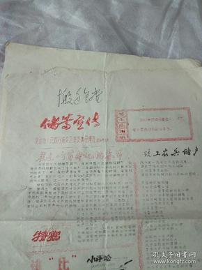 文革油印小报:储蓄宣传  (北京市人民银行海淀区海淀镇分理处  1974年1月 4开)   附《为革命储蓄》一份