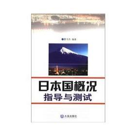 日本国概况指导与测试