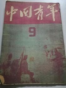 1949年【中国青年】9(悼念瞿秋白…)