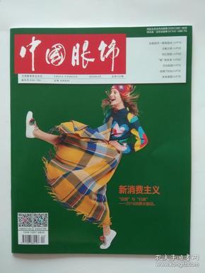 中国眼饰2019年4月【总第135期】