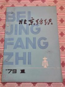 创刊号:北京纺织•1979