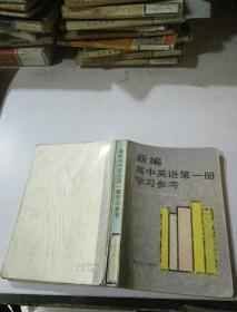 新编高中英语第一册学习参考.