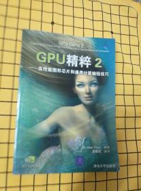 GPU精粹2——高性能图形芯片和通用计算编程技巧(无光盘)