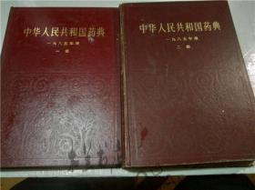 中华人民共和国药典  一九八五年版一部 二部 1985年一版一印 中华人民共和国卫生部药典委员会编 人民卫生出版社 16开硬精装