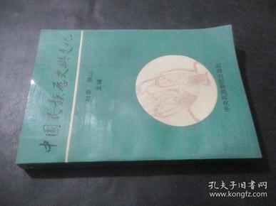 中国民族历史与文化 签赠本