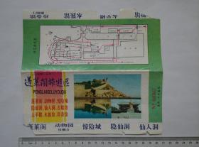 《蓬莱阁旅游区--门票》