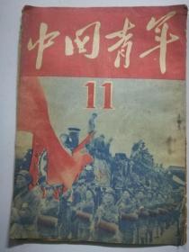 1949年【中国青年】11(人民解放军文工团在上海演出街头剧…)