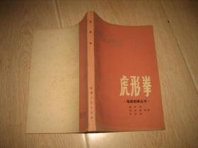 虎形拳(福建南拳丛书)