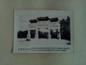 北京照片文献    中山公园