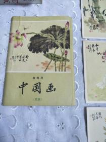 中国画花卉明信片全十张