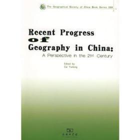 中国地理科学新进展:21世纪展望