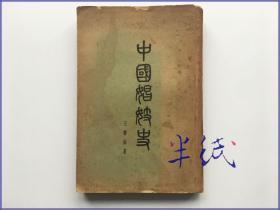 王书奴 中国娼妓史  1934年初版