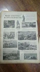 中国青年报 1957年7月1日-31日合售