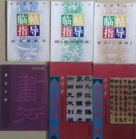 SF18 书法类:柳公权《神策军碑》临帖指导(97年1版1印)