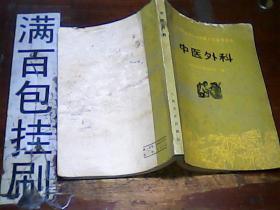 中医外科 宁波孝闻卫生防治所
