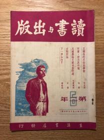 《读书与出版》月刊(第二年十二期全,生活书店民国三十六年,32开60页,私藏)